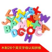 供应木制26个英文字母认知拼板 儿童木制益智科教玩具
