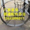 不锈钢吸水喇叭管支架图片