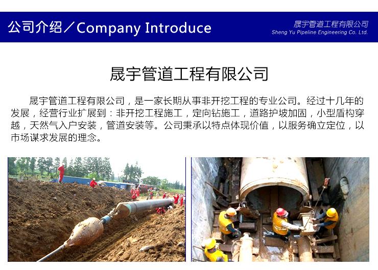 供应顺义区非开挖顶管施工,人工顶管施工,定向钻顶管施工