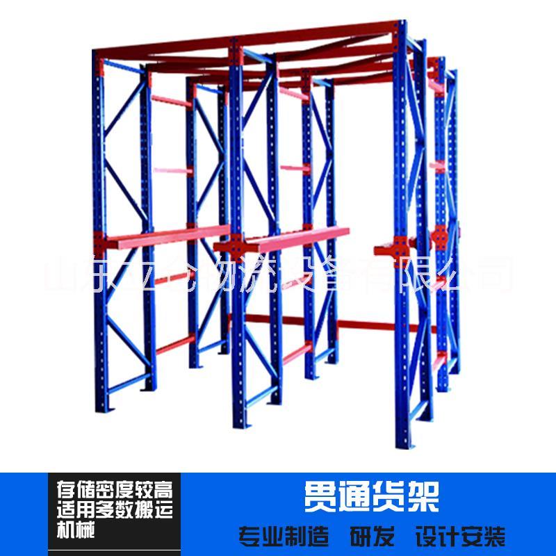 厂家直销 贯通货架 钢结构重型平台  货架批发