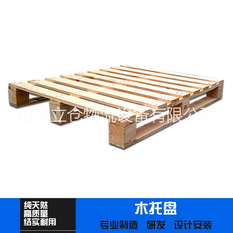 供应优质木托盘