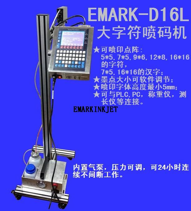 供应大字符喷码机,钢材钢板喷码