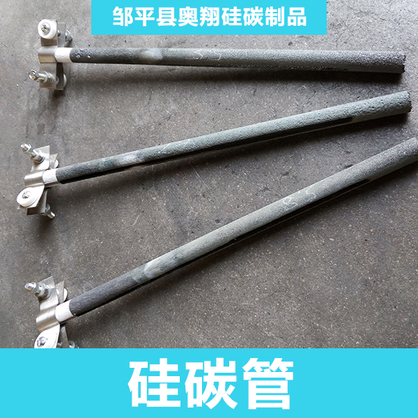 供应硅碳管优质电发热管硅碳管高温抗氧化品质保证