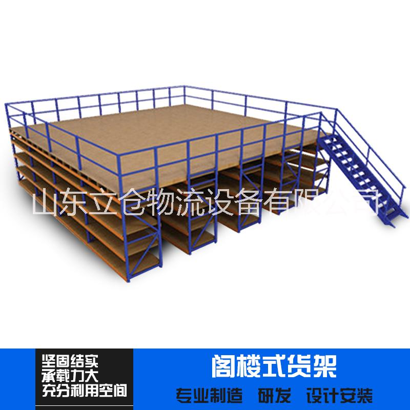 厂家直销 阁楼式货架 钢结构重型平台  货架批发
