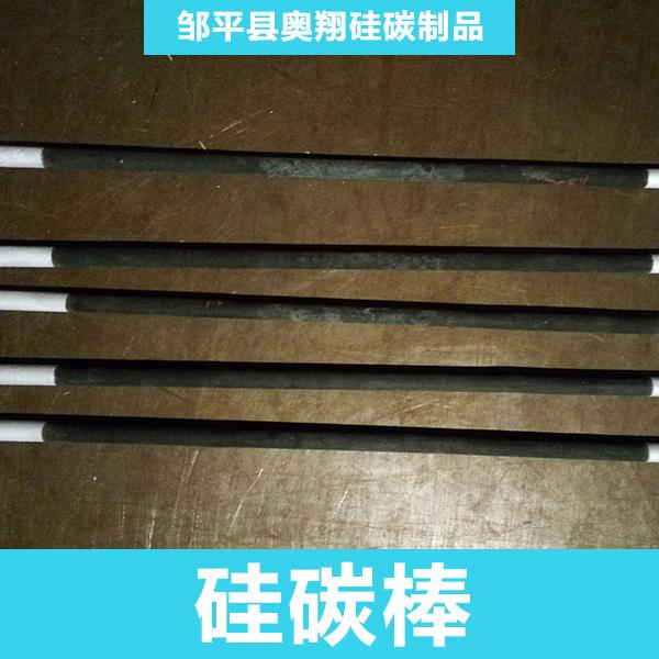 供应硅碳棒优级粗端型硅碳棒,等直径硅碳棒,大头棒,螺旋硅碳棒,硅碳管