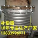 DN900圆形非金属补偿器图片