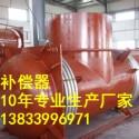 供应用于热力管道的钢衬四氟补偿器报价 DN450PN4.0MPA轴向内压波纹补偿器 套筒补偿器生产厂家