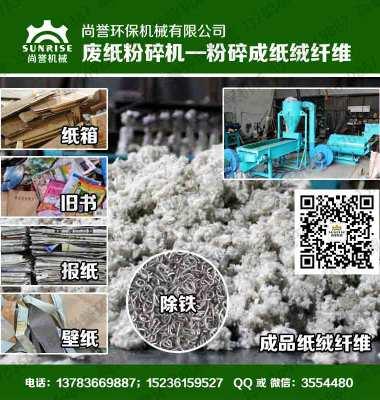 废纸粉碎机图片/废纸粉碎机样板图 (2)