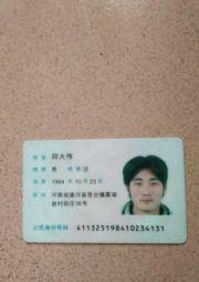 法定代表人或负责人身份证(正面)