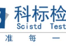 青岛科标检测研究院有限公司简介