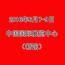 供应2016北京有机食品展会,绿色有机食品展会,全国有机食品展会专业公司,价格优惠,服务第一批发