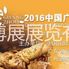 供应用于烘焙食品的2016年6月第14届广州烘焙展
