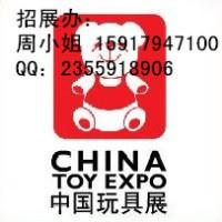 供应用于玩具用品的2016第十五届中国国际玩具展