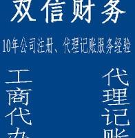 重庆公司注册服务