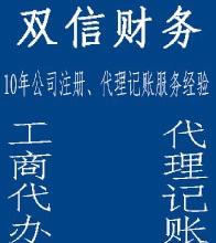 重庆双信财务专业代理重庆公司注册服务批发