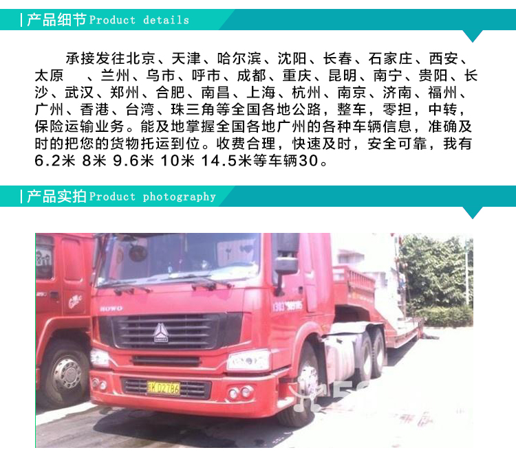 供应广州到绵阳物流专线