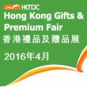 2016年香港礼品及赠品展图片
