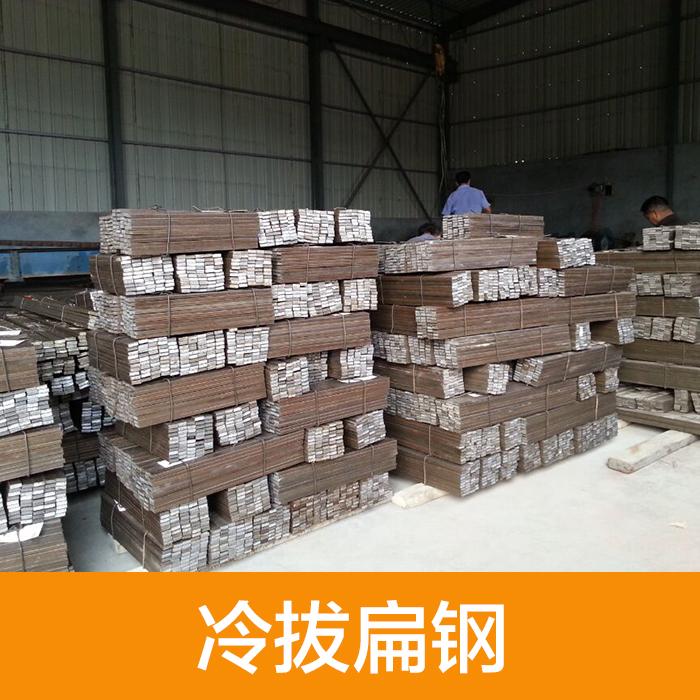 供应用于机械冷拔扁钢 辉县市常村标准件厂厂家批发