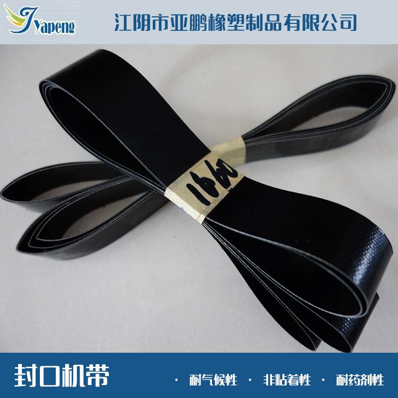 厂家直销 封口机带 无接缝封口机皮带 耐高温封口带