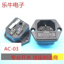 供应用于电器,工业的AC二合一带保险丝插座 AC品字插座二合一 带开关带保险丝插座