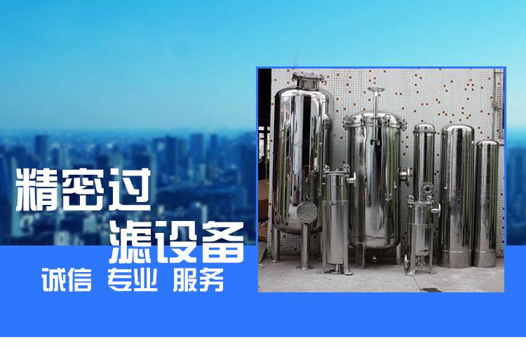 福建超滤设备、厂家供应、批发价格、定制批发【福州利嘉特水处理环保工程有限公司】