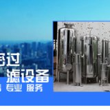 厦门超滤设备供应、价格、批发电话【福州利嘉特水处理环保工程有限公司】