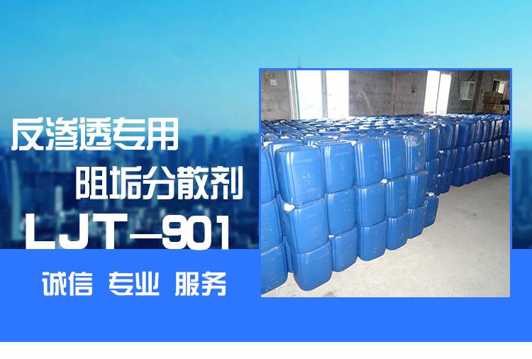 福建水处理药剂、批发价格、厂家销售、电话【福州利嘉特水处理环保工程有限公司】