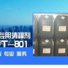 福州供应锅炉装有清罐脱氧剂得公司批发