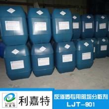供应用于化工的反渗透专用阻垢分散剂 水处理剂 LJT-901 阻垢剂 锅炉专用反渗透分散剂图片