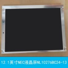 供应NL6448BC33-98UG工业液晶屏,北京现货,宽温批发