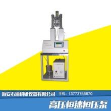 高压恒速恒压泵 海安石油科研仪器有限公司 高压恒速恒压泵厂家批发批发