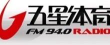 供应上海广播电台940五星体育广告价格图片