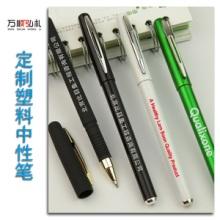 供应塑料中性笔厂家定制  签字笔生产厂家 碳素笔批发图片