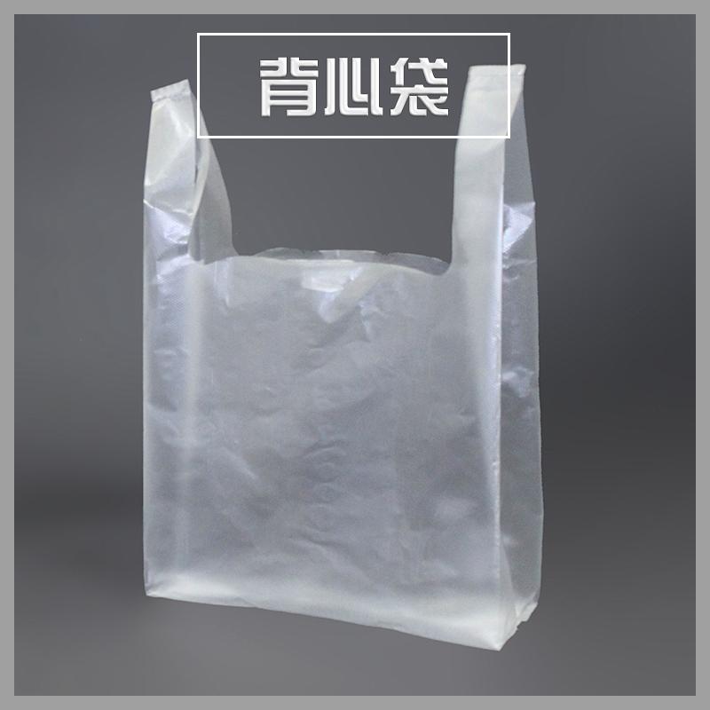 供应广告背心袋厂家 广告塑料背心袋定制批发