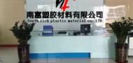 东莞市南富塑胶材料有限公司