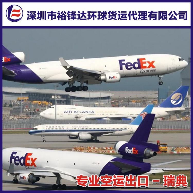 供应国际空运出口运输到瑞典哥德堡机场,深圳空运到瑞典,瑞典国际空运最新价格