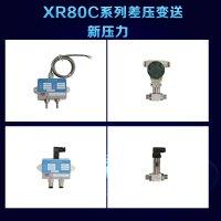 XR-80B系列工业压力变送器