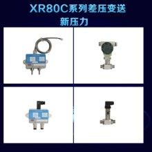 供应XR-80B系列工业压力变送器 新压力批发