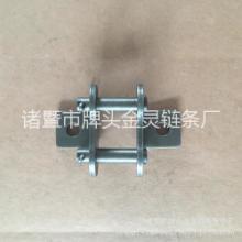 供应国标/4分-1.5寸弯板链扣单孔单侧双侧单排双排三排批发