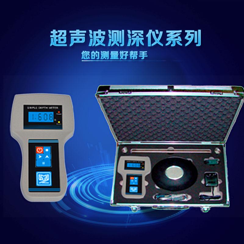 供应超声波测深仪系列 XR-SC手持式超声波水深仪