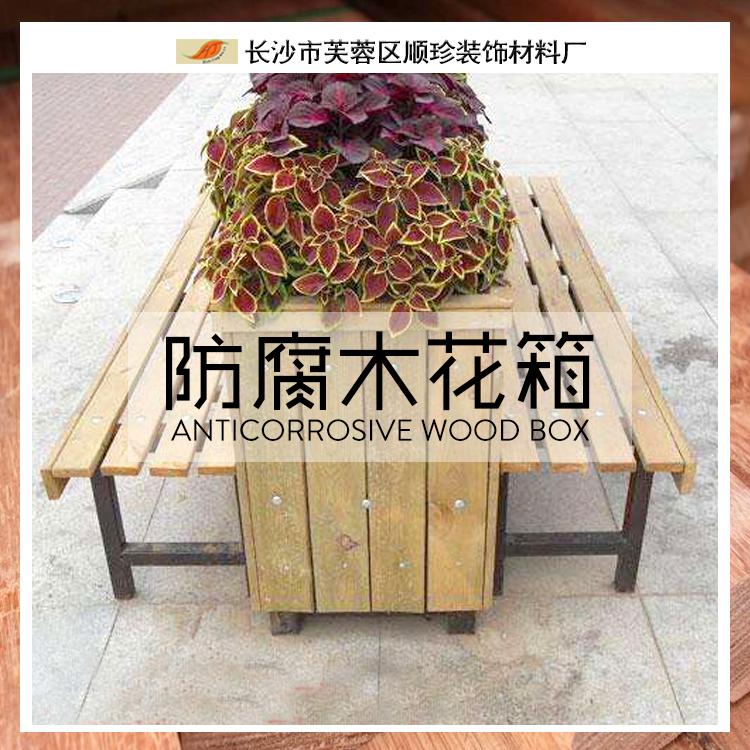 长沙防腐木花箱