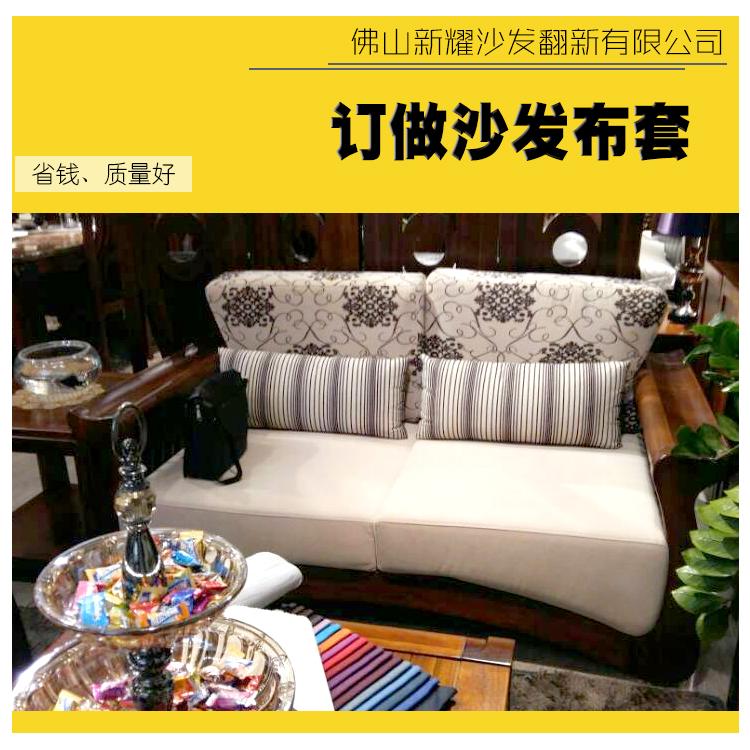 供应订做沙发布套 定做沙发垫海绵布套定制 龙江沙发翻新厂家