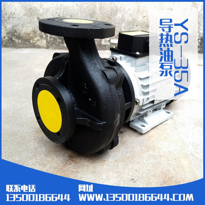 台湾元欣YS-35C热水泵现货台湾元欣YS-35C热水泵现货 元新ys-35c热水泵
