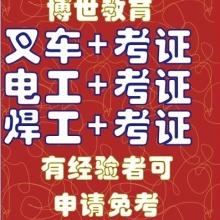 供应用于培训考试的深圳龙华观澜电工证叉车证焊工证批发