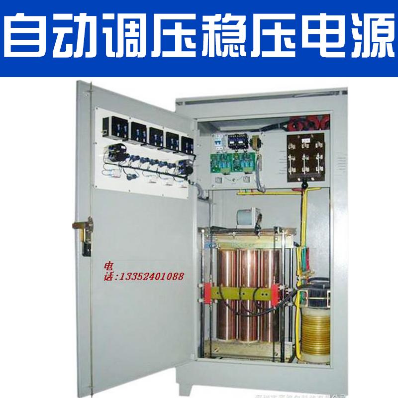 自动调压稳压电源销售