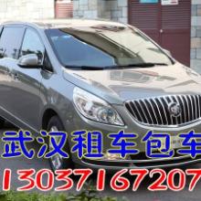 供应武汉旅游租车商务包车带司机,各类轿车商务车客车齐全批发