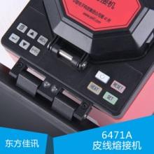 供应6471A皮线熔接机光纤熔接机国产皮线熔接机批发