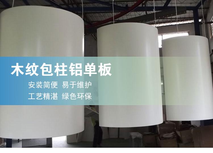 镂空包柱铝单板  包柱透光铝板  厂家直供铝单板