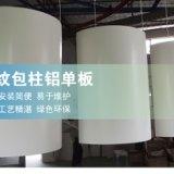 镂空包柱铝单板||包柱透光铝板||厂家直供铝单板