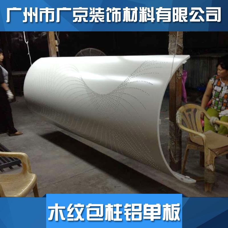 机场包柱铝单板厂家 包柱铝单板效果图 异形穿孔包柱铝单板 艺术雕花包柱铝单板 异形板 微形孔铝扣板  散热板机场包柱